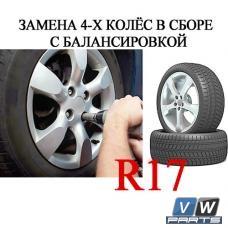 Замена 4-х колёс с балансировкой R17