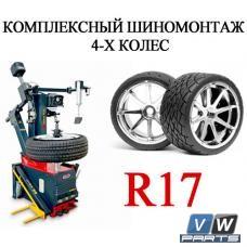 Комплексный шиномонтаж 4-х колес R17
