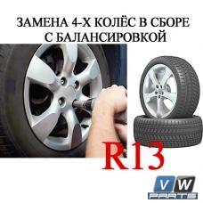 Замена 4-х колёс с балансировкой R13