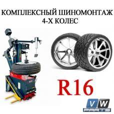 Комплексный шиномонтаж 4-х колес R16