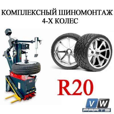 Комплексный шиномонтаж 4-х колес R20